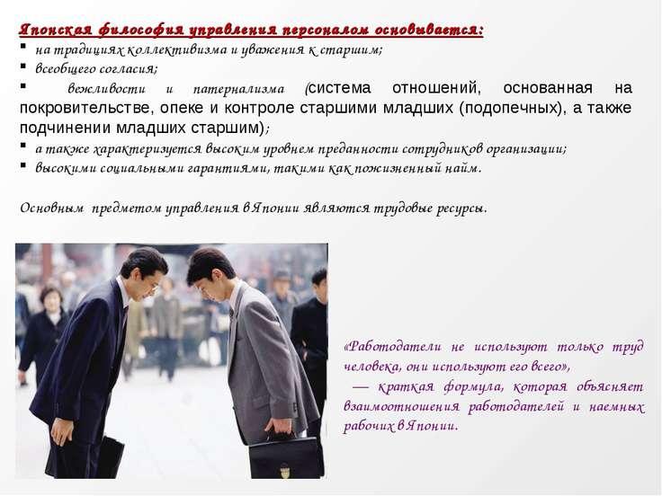 Японская философия управления персоналом основывается: на традициях коллектив...