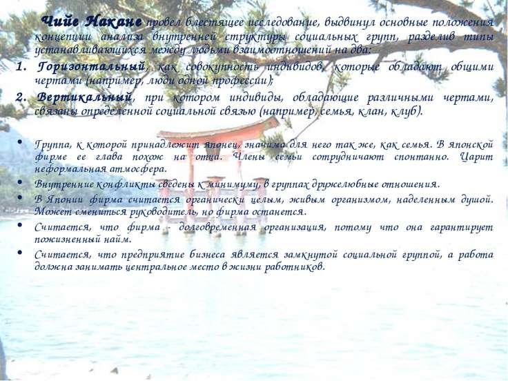 Чийе Накане провел блестящее исследование, выдвинул основные положения концеп...