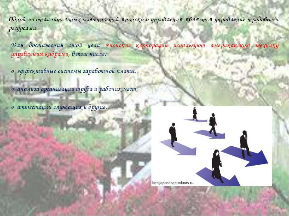 Одной из отличительных особенностей японского управления является управление ...