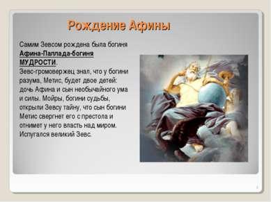 Рождение Афины * Самим Зевсом рождена была богиня Афина-Паллада-богиня МУДРОС...