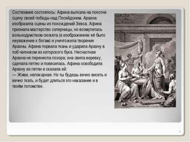 * Состязание состоялось: Афина выткала на полотне сцену своей победы над Посе...