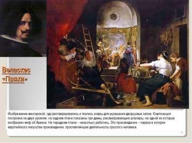 Веласкес «Пряхи» * Изображение мастерской, где реставрировались и ткались ков...
