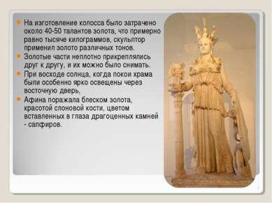 * На изготовление колосса было затрачено около 40-50 талантов золота, что при...