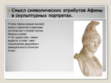 * Голову Афины украшал высокий шлем со сфинксом и грифонами, на плечах щит с ...