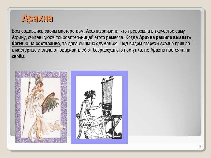 Арахна * Возгордившись своим мастерством, Арахна заявила, что превзошла в тка...