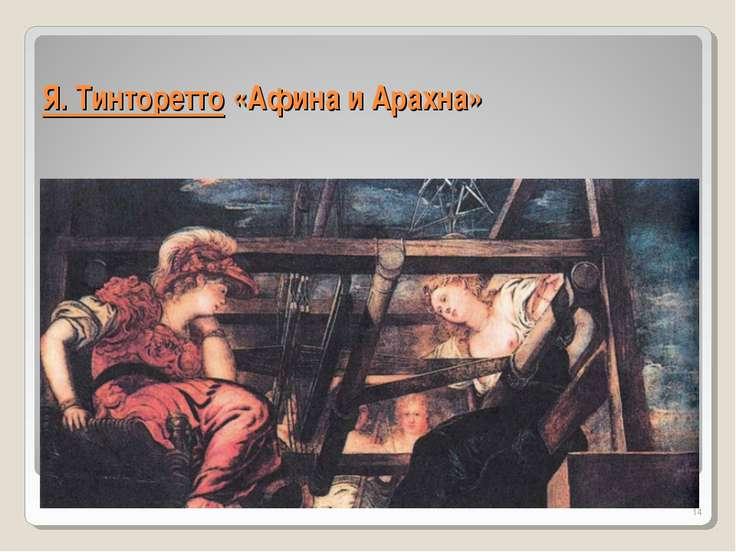 Я. Тинторетто «Афина и Арахна» *