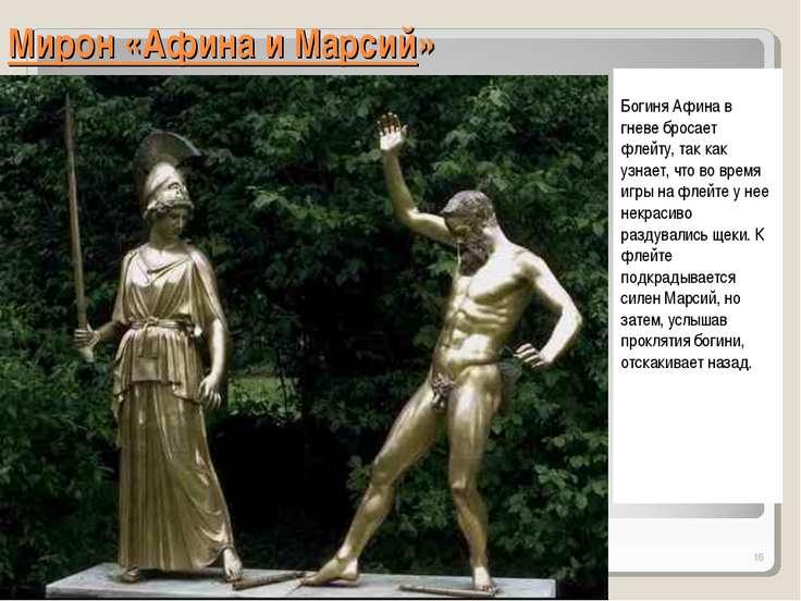 Мирон «Афина и Марсий» * Богиня Афина в гневе бросает флейту, так как узнает,...