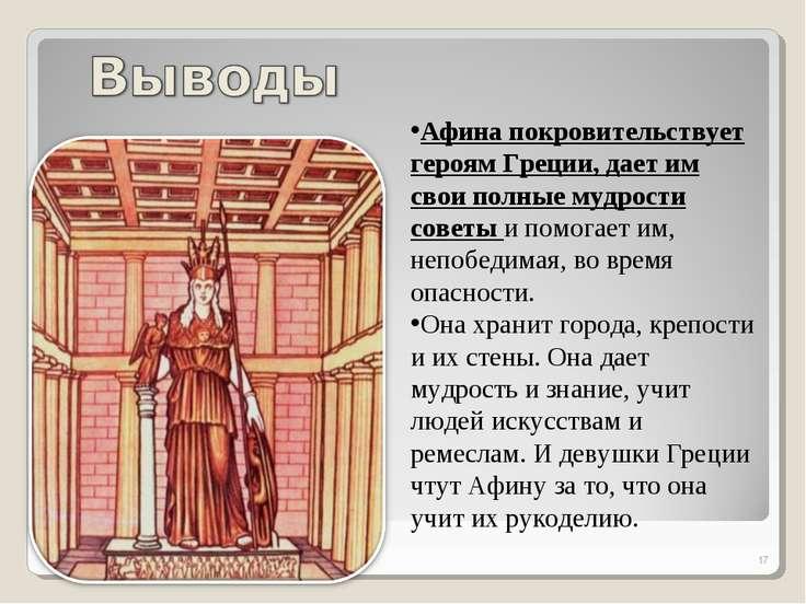 * Афина покровительствует героям Греции, дает им свои полные мудрости советы ...