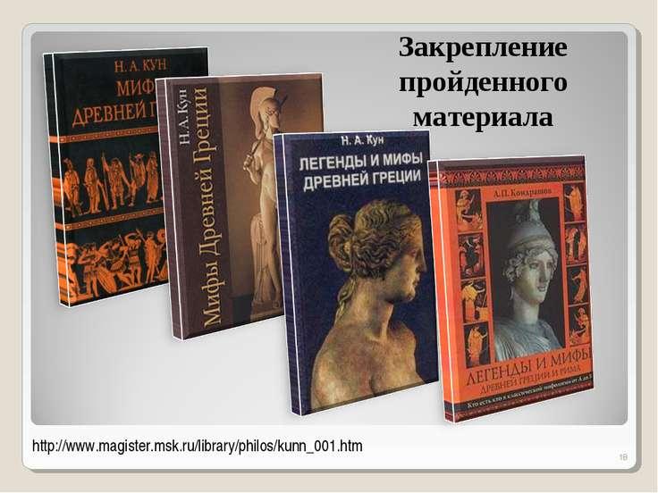 * http://www.magister.msk.ru/library/philos/kunn_001.htm Закрепление пройденн...