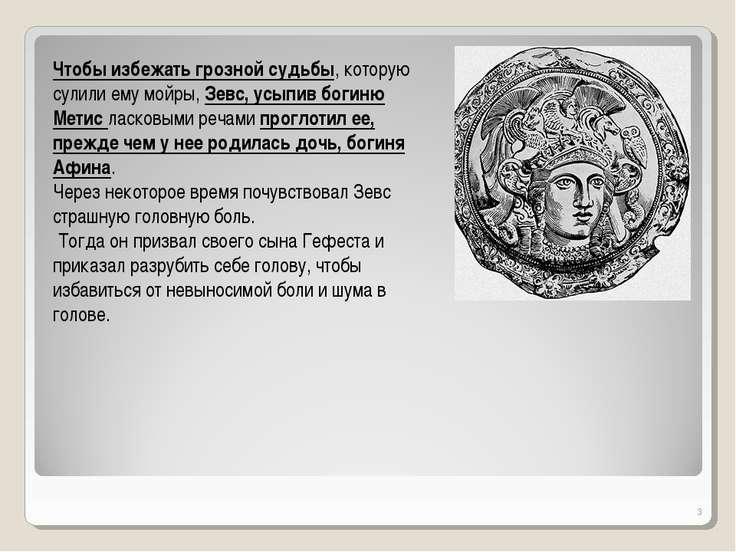 * Чтобы избежать грозной судьбы, которую сулили ему мойры, Зевс, усыпив богин...