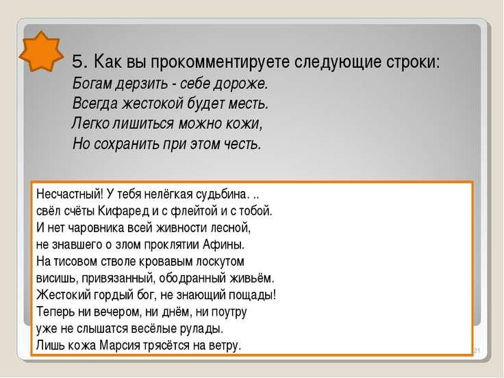 * 5. Как вы прокомментируете следующие строки: Богам дерзить - себе дороже. В...