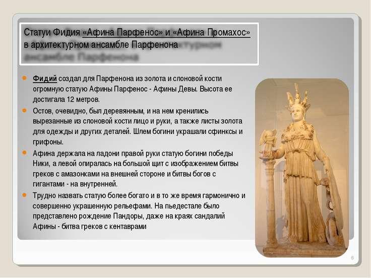 * Фидий создал для Парфенона из золота и слоновой кости огромную статую Афины...