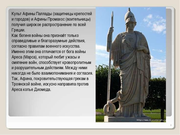 * Культ Афины Паллады (защитницы крепостей и городов) и Афины Промахос (воите...