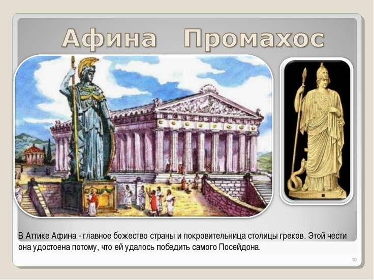 * В Аттике Афина - главное божество страны и покровительница столицы греков. ...