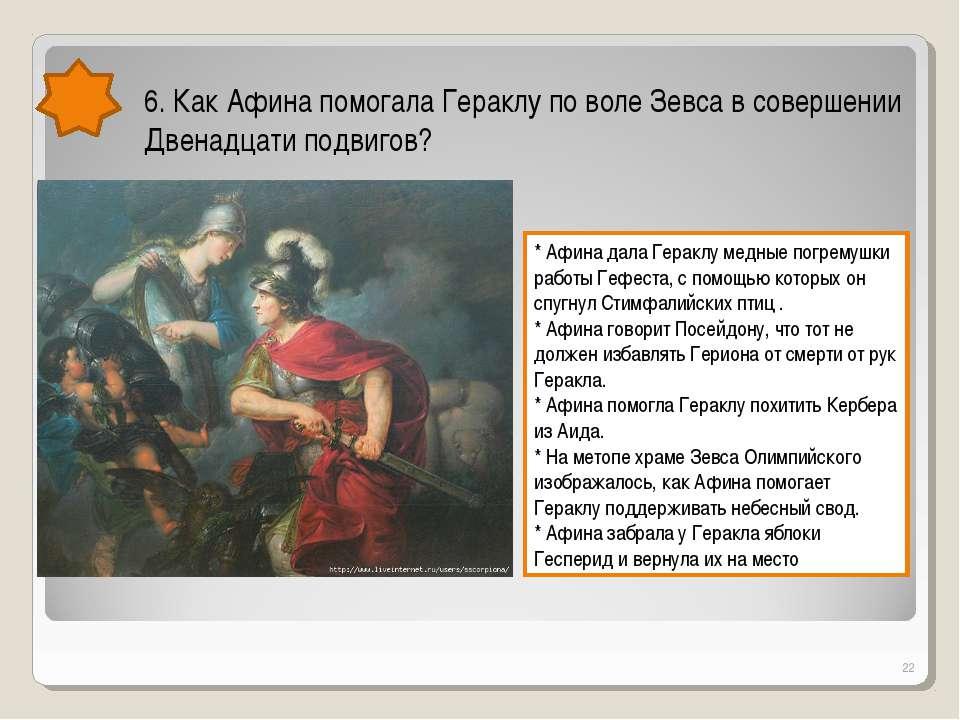 * 6. Как Афина помогала Гераклу по воле Зевса в совершении Двенадцати подвиго...