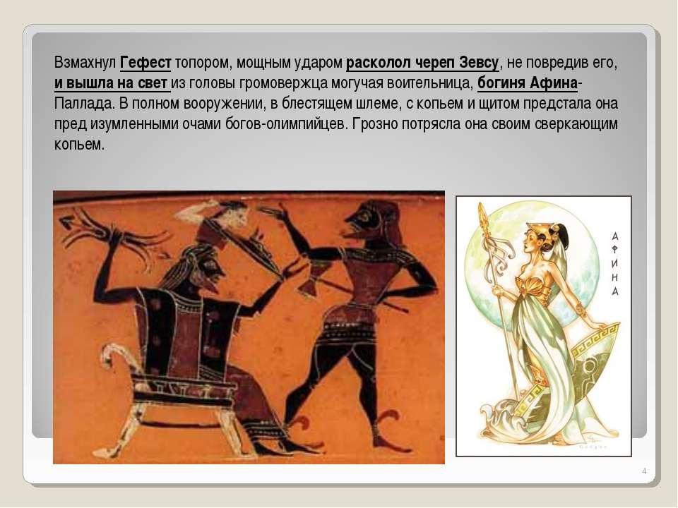 * Взмахнул Гефест топором, мощным ударом расколол череп Зевсу, не повредив ег...