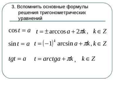 3. Вспомнить основные формулы решения тригонометрических уравнений , , ,