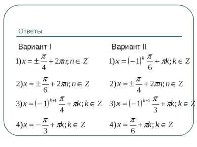 Ответы Вариант I Вариант II