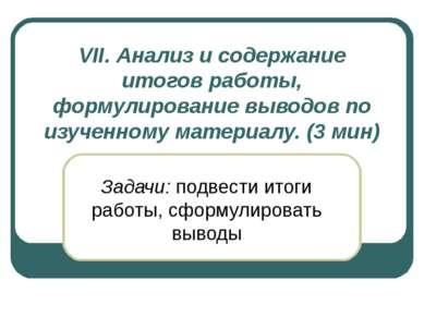 VII. Анализ и содержание итогов работы, формулирование выводов по изученному ...