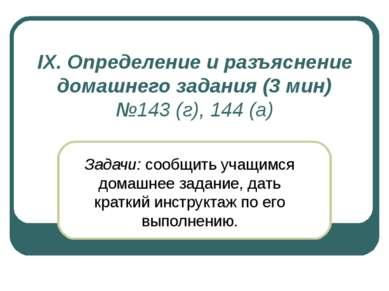 IX. Определение и разъяснение домашнего задания (3 мин) №143 (г), 144 (а) Зад...