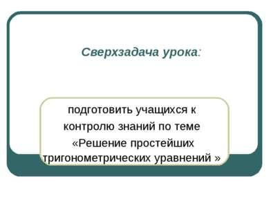 Сверхзадача урока: подготовить учащихся к контролю знаний по теме «Решение пр...