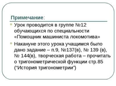 Примечание: Урок проводится в группе №12 обучающихся по специальности «Помощн...