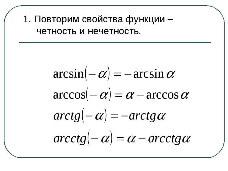 1. Повторим свойства функции – четность и нечетность.