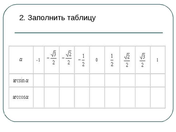 2. Заполнить таблицу