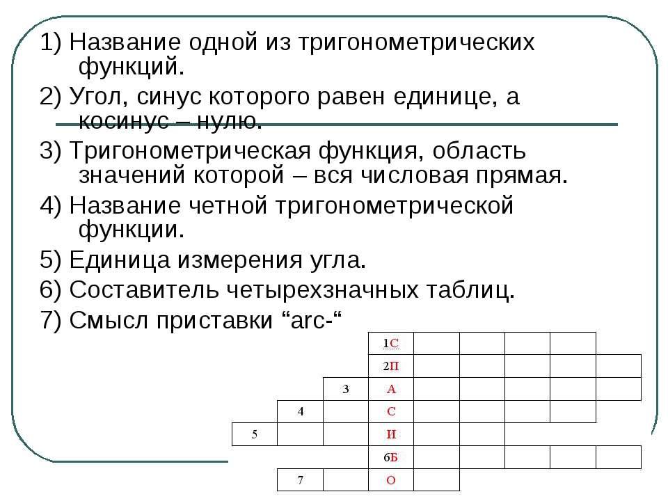 1) Название одной из тригонометрических функций. 2) Угол, синус которого раве...
