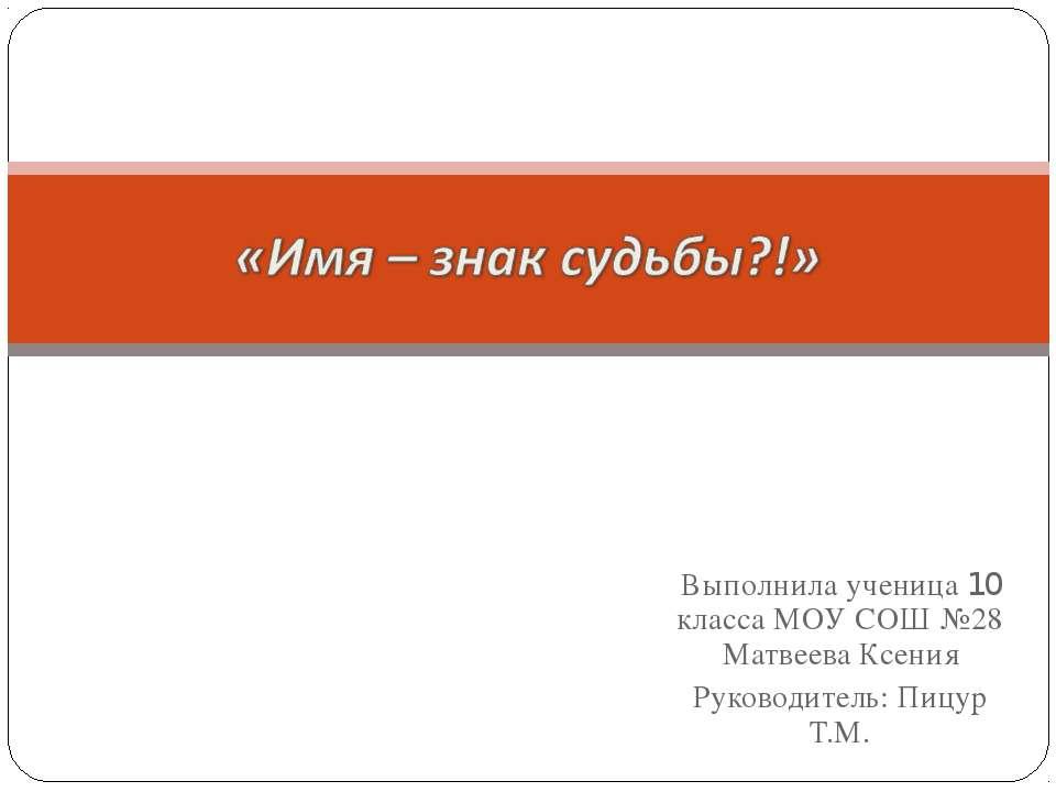 Выполнила ученица 10 класса МОУ СОШ №28 Матвеева Ксения Руководитель: Пицур Т.М.