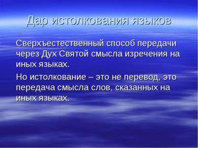 Дар истолкования языков Сверхъестественный способ передачи через Дух Святой с...