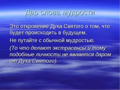 Дар слова мудрости Это откровение Духа Святого о том, что будет происходить в...