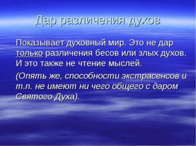Дар различения духов Показывает духовный мир. Это не дар только различения бе...