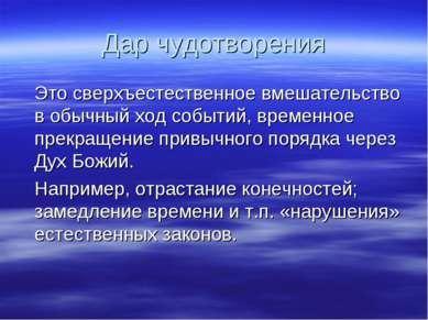 Дар чудотворения Это сверхъестественное вмешательство в обычный ход событий, ...