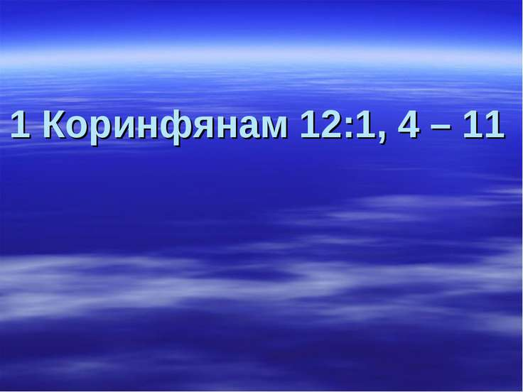 1 Коринфянам 12:1, 4 – 11