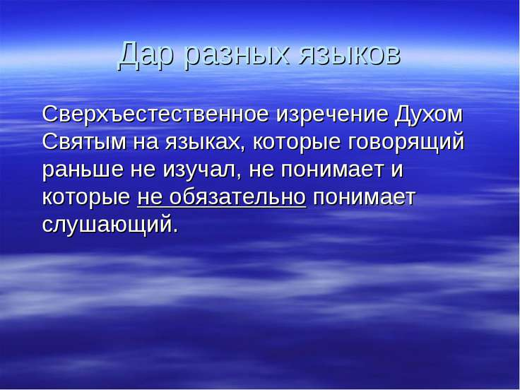 Дар разных языков Сверхъестественное изречение Духом Святым на языках, которы...