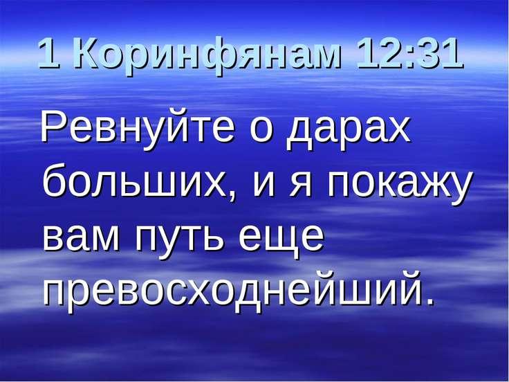 1 Коринфянам 12:31 Ревнуйте о дарах больших, и я покажу вам путь еще превосхо...