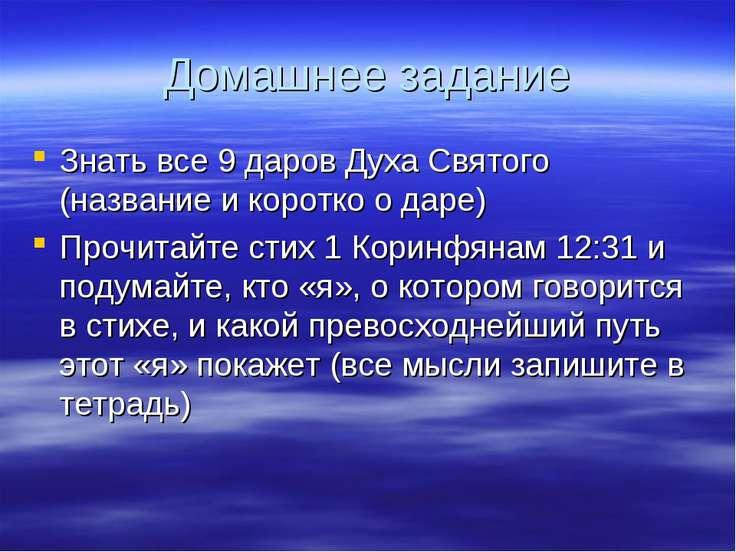 Домашнее задание Знать все 9 даров Духа Святого (название и коротко о даре) П...