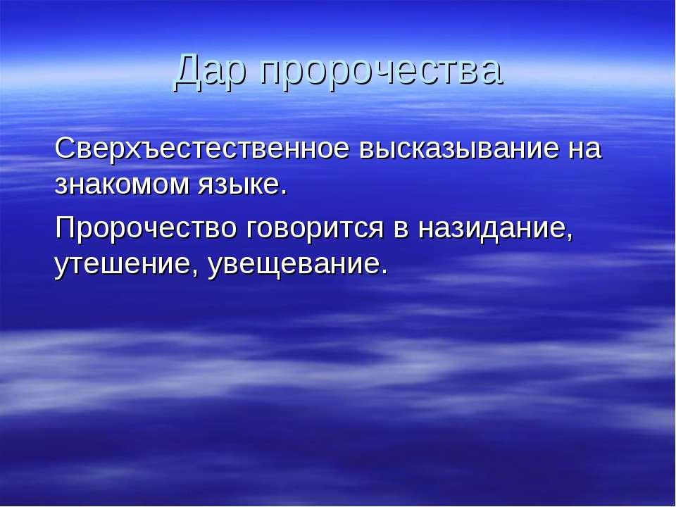 Дар пророчества Сверхъестественное высказывание на знакомом языке. Пророчеств...