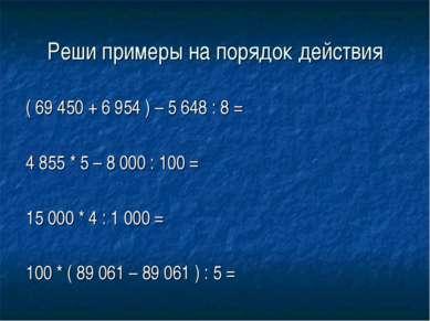 Реши примеры на порядок действия ( 69 450 + 6 954 ) – 5 648 : 8 = 4 855 * 5 –...