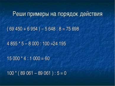 Реши примеры на порядок действия ( 69 450 + 6 954 ) – 5 648 : 8 = 75 698 4 85...