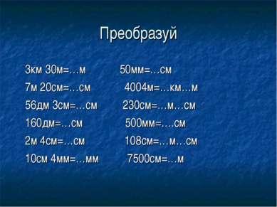 Преобразуй 3км 30м=…м 50мм=…см 7м 20см=…см 4004м=…км…м 56дм 3см=…см 230см=…м…...