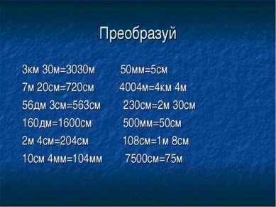 Преобразуй 3км 30м=3030м 50мм=5см 7м 20см=720см 4004м=4км 4м 56дм 3см=563см 2...