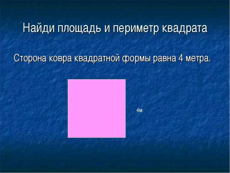 Найди площадь и периметр квадрата Сторона ковра квадратной формы равна 4 метр...