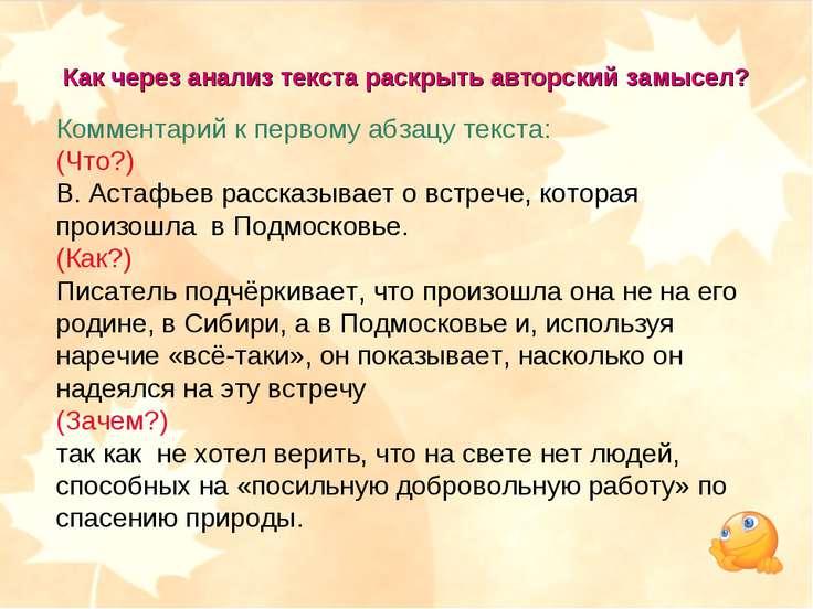 Комментарий к первому абзацу текста: (Что?) В. Астафьев рассказывает о встреч...