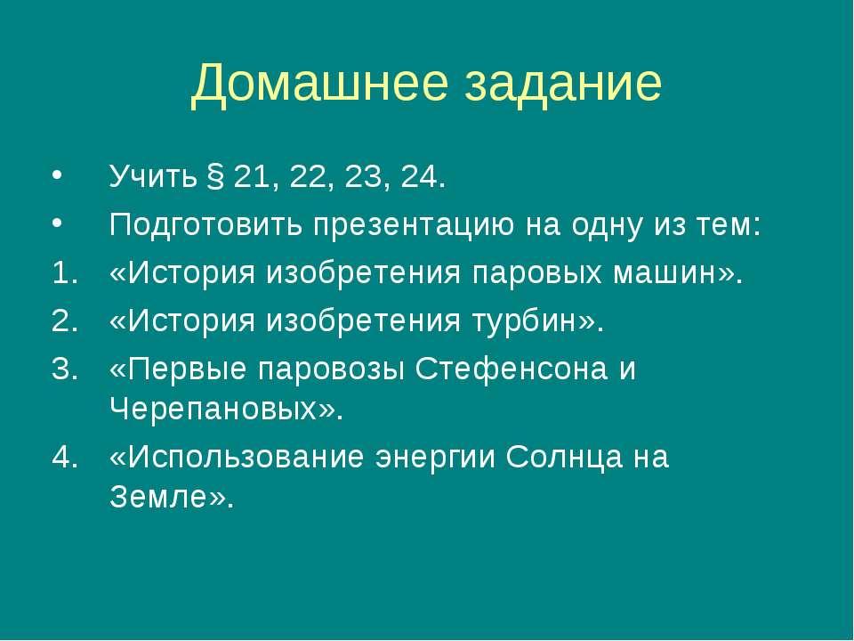 Домашнее задание Учить § 21, 22, 23, 24. Подготовить презентацию на одну из т...