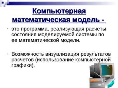 Компьютерная математическая модель - это программа, реализующая расчеты состо...