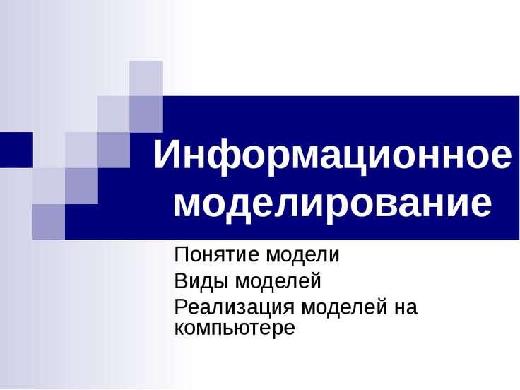 Информационное моделирование Понятие модели Виды моделей Реализация моделей н...