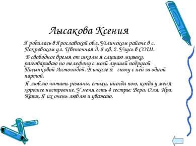 Лысакова Ксения Я родилась в Ярославской обл. Угличском районе в с. Покровско...