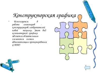 Конструкторская графика Используется в работе инженеров - конструкторов, изоб...